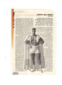 בין החבלים - אפריל 2000 - באטל דום